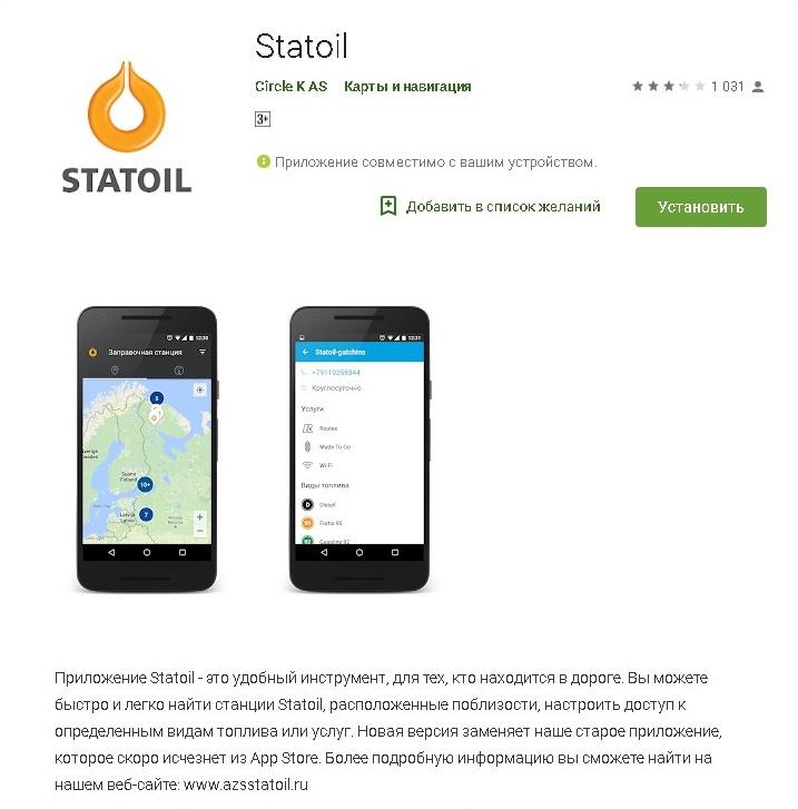 Официальное мобильное приложение