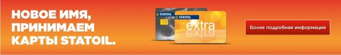 Новое имя Statoil